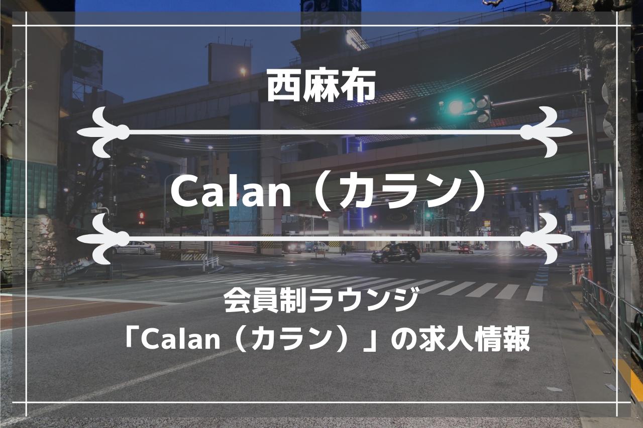 西麻布の会員制ラウンジ「Calan(カラン)」の画像