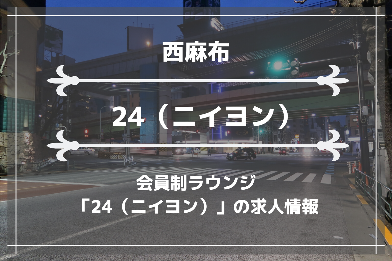 西麻布の会員制ラウンジ「24(ニイヨン)」の画像