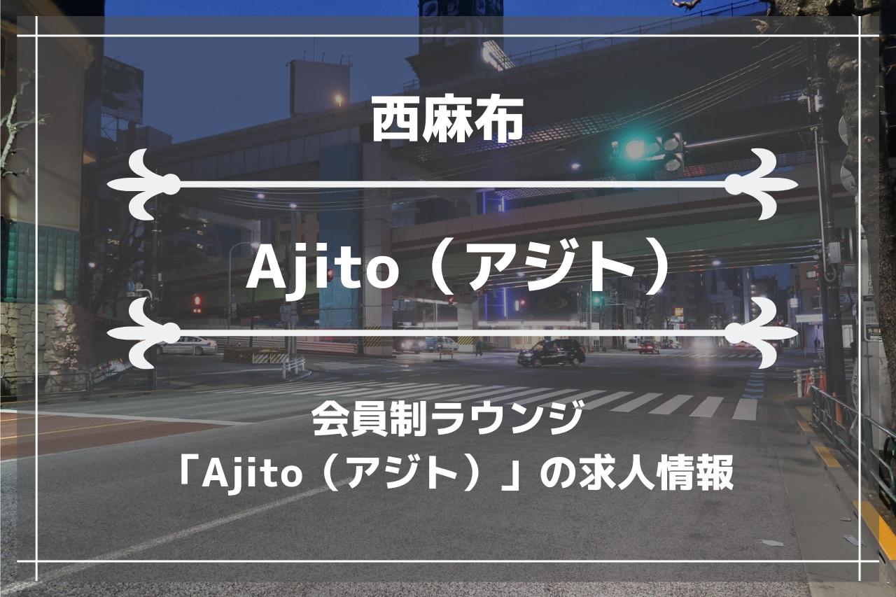 西麻布の会員制ラウンジ「Ajito(アジト)」の画像