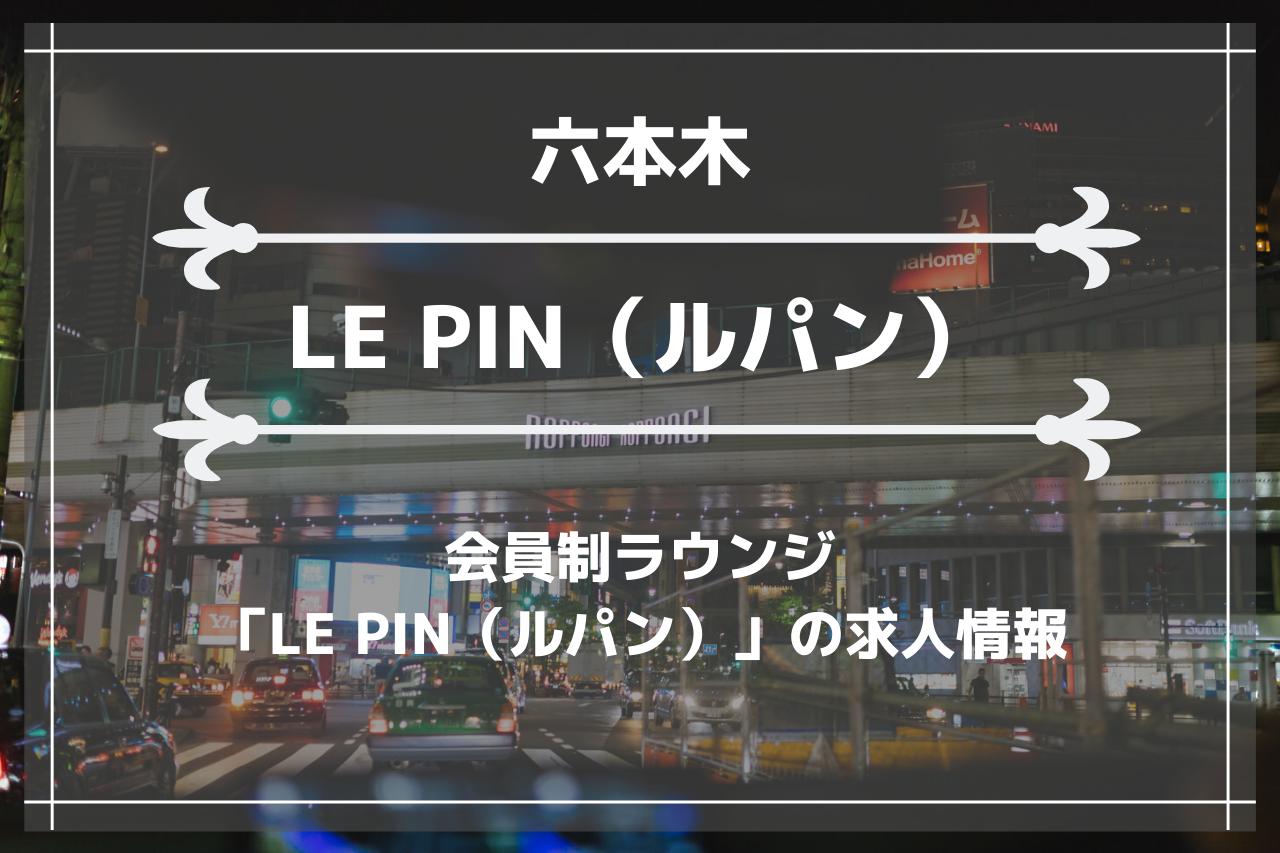 六本木の会員制ラウンジ「LE PIN(ルパン)」の求人情報の画像