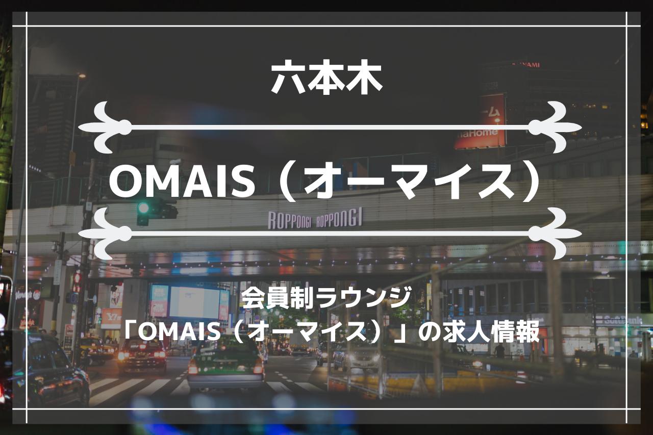 六本木の会員制ラウンジ「OMAIS」の求人情報の画像