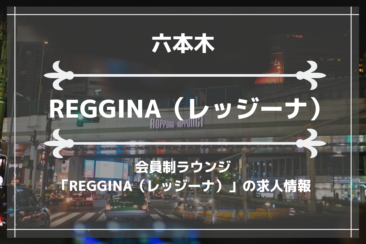 六本木の会員制ラウンジ「REGGINA(レッジーナ)」の求人情報の画像