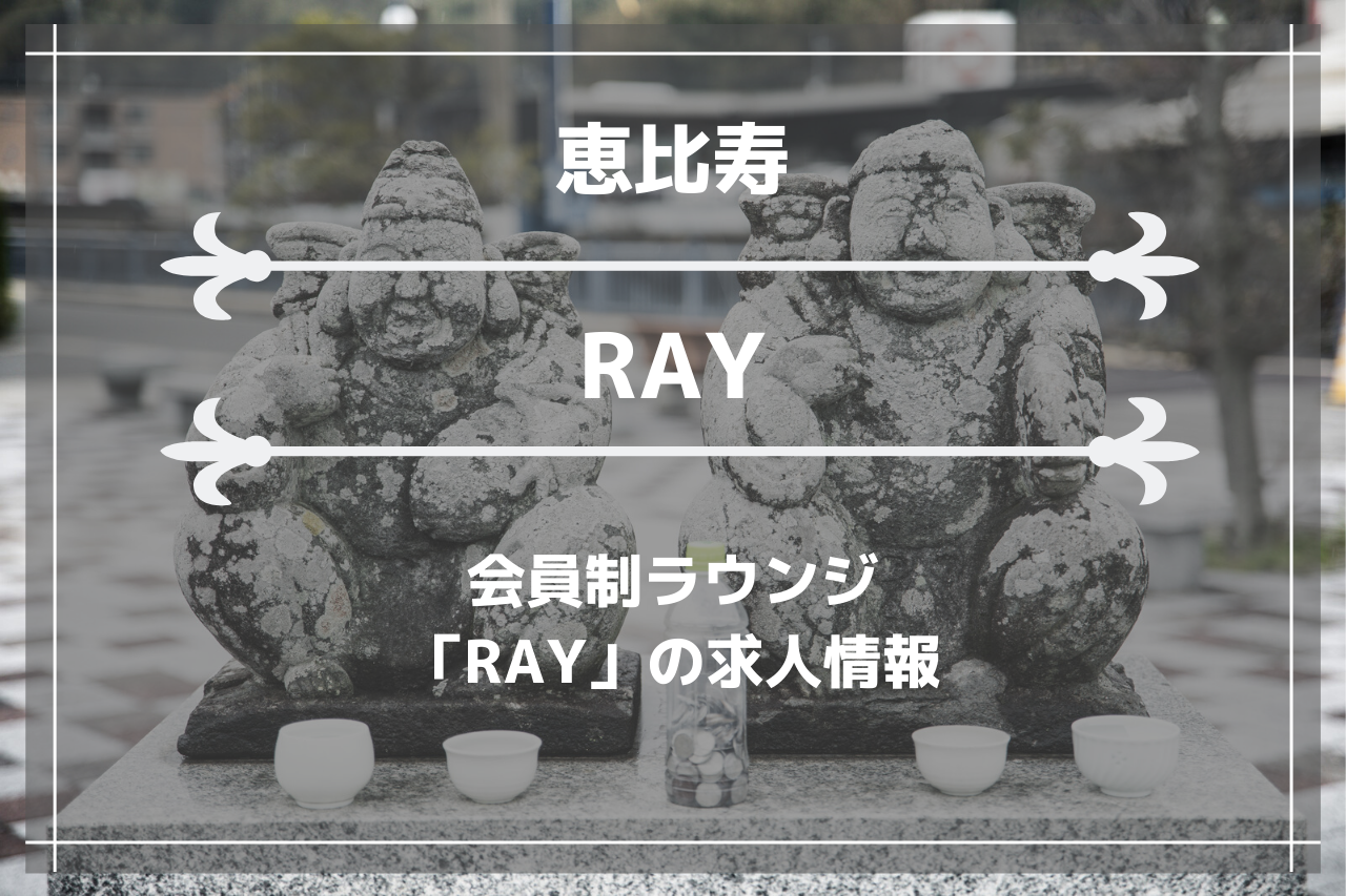 恵比寿の会員制ラウンジ「RAY」の画像