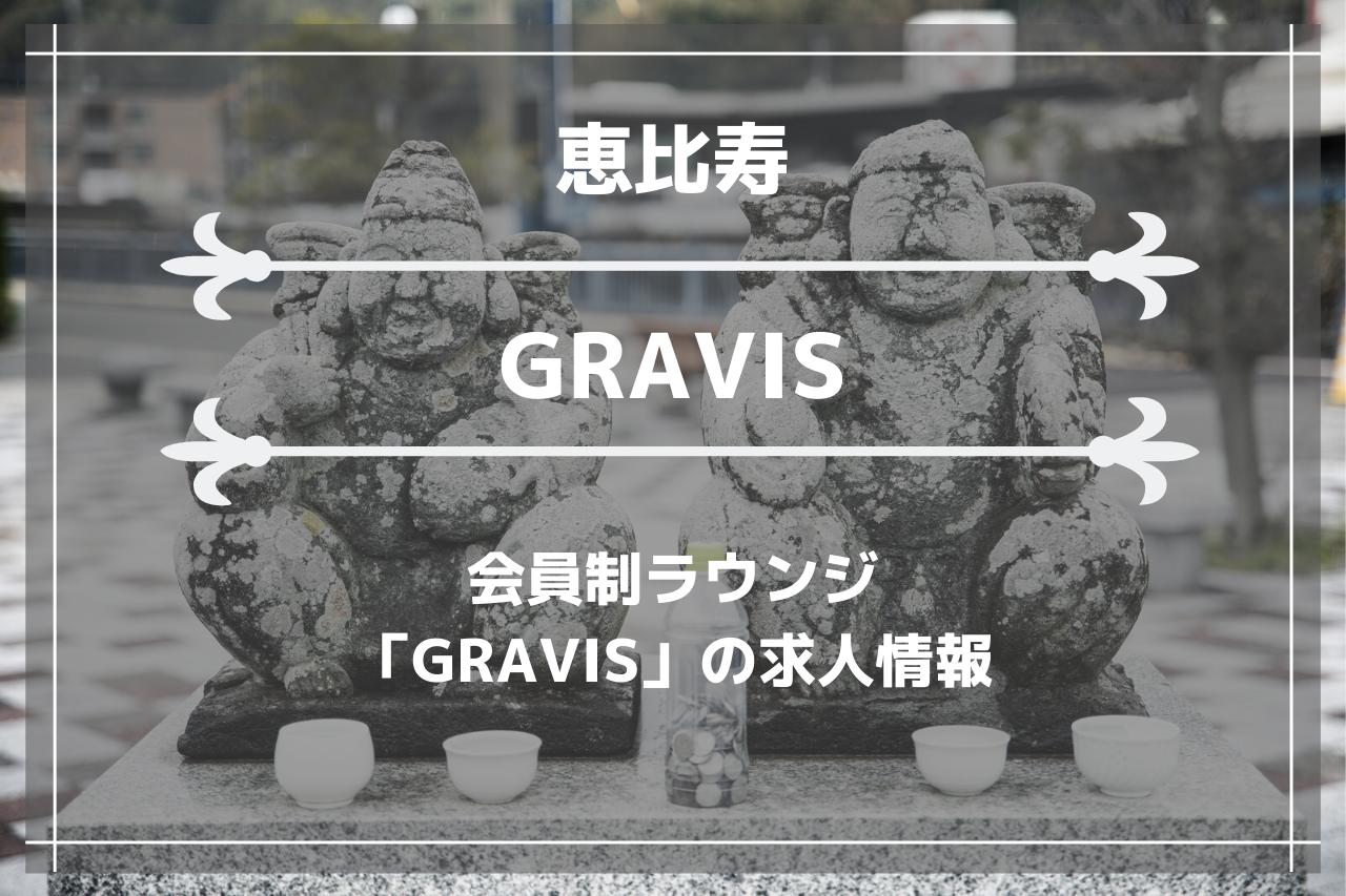 恵比寿の会員制ラウンジ「GRAVIS」の求人情報の画像