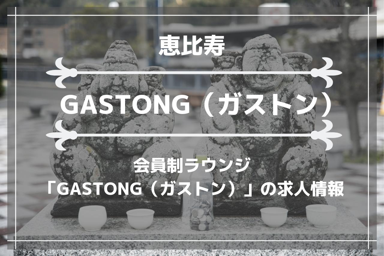 恵比寿の会員制ラウンジ「GASTONG(ガストン)」の求人情報の画像