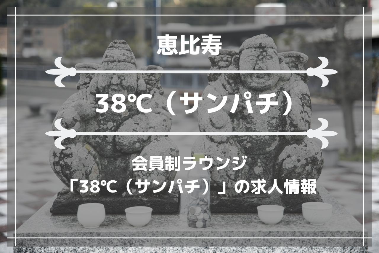 恵比寿の会員制ラウンジ「38℃(サンパチ)」の求人情報の画像