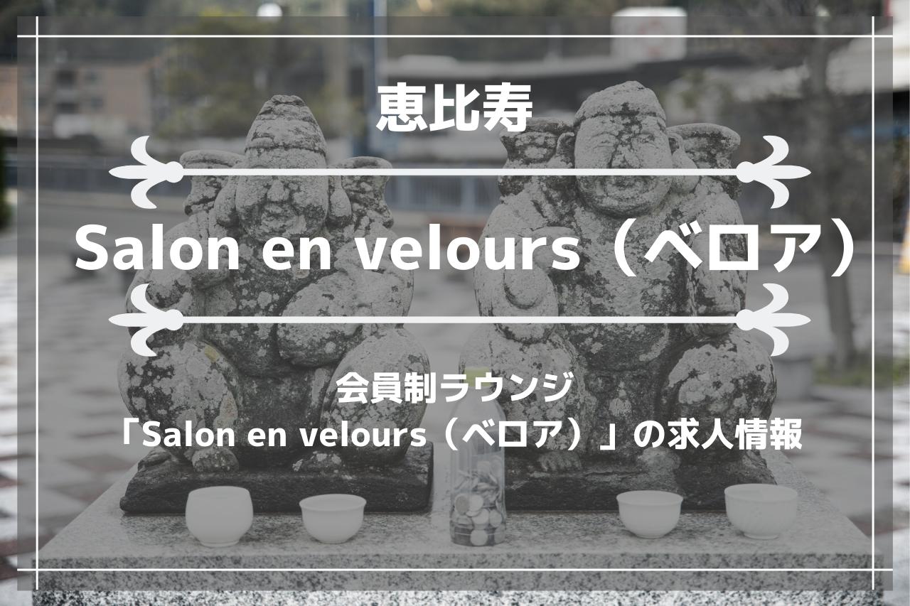 恵比寿の会員制ラウンジ「Salon en velours(ベロア)」の求人情報の画像