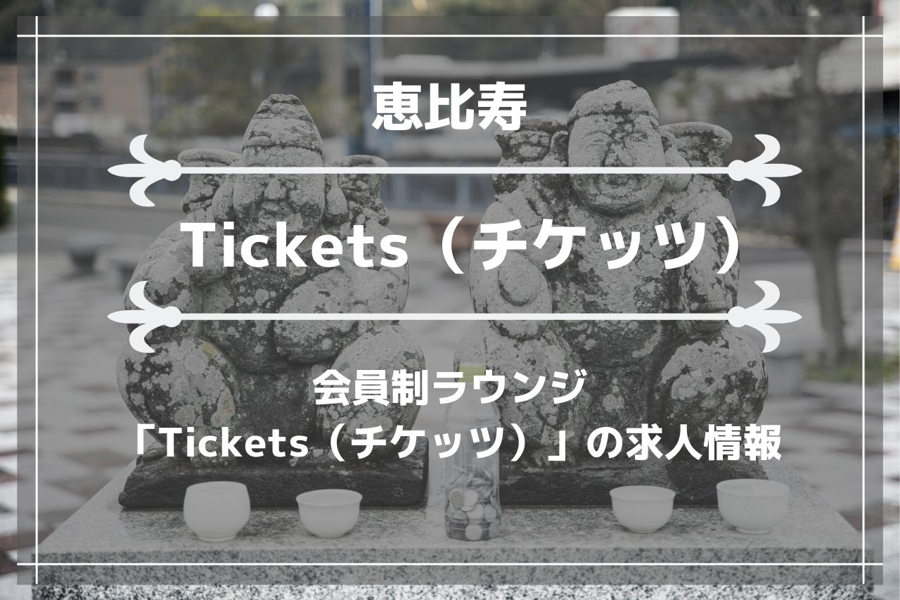 恵比寿の会員制ラウンジ「Tickets(チケッツ)」の求人情報の画像