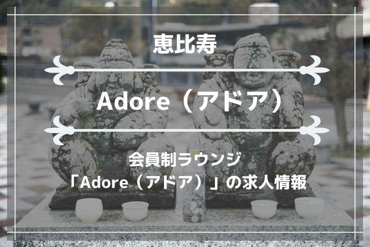 恵比寿の会員制ラウンジ「Adore(アドア)」の求人情報の画像