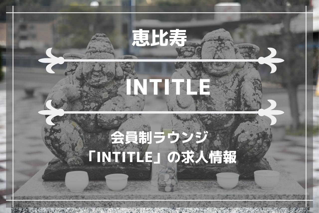 恵比寿の会員制ラウンジ「INTITLE」の求人情報の画像