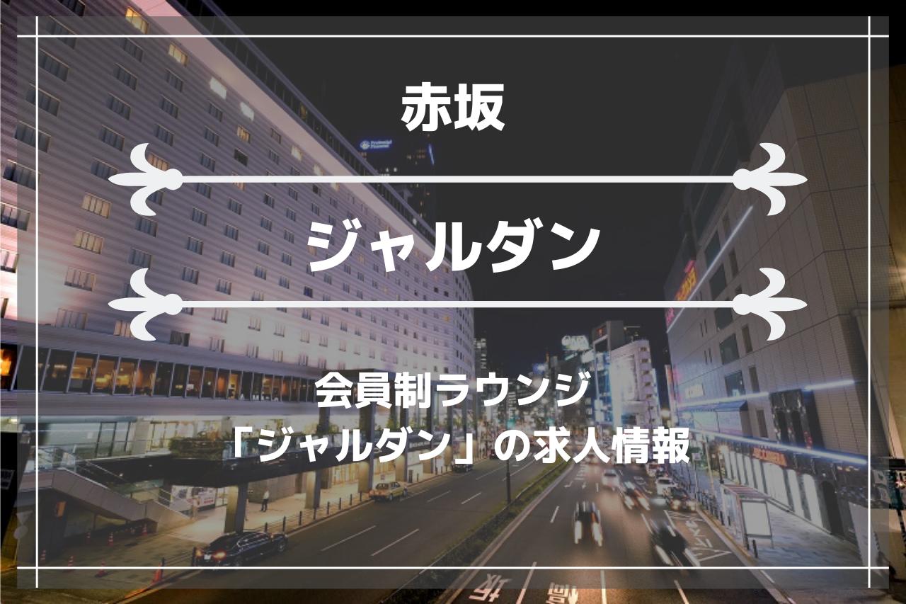 赤坂の会員制ラウンジ「ジャルダン」の画像