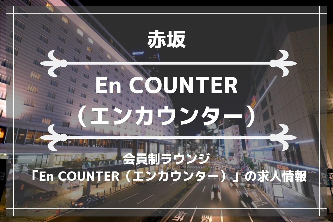 赤坂赤坂の会員制ラウンジ「En COUNTER(エンカウンター)」の画像