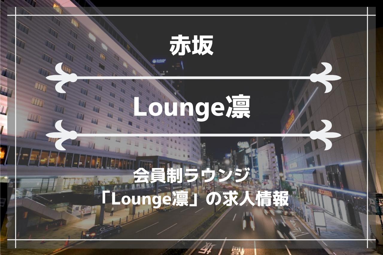 赤坂の会員制ラウンジ「Lounge凛」の画像