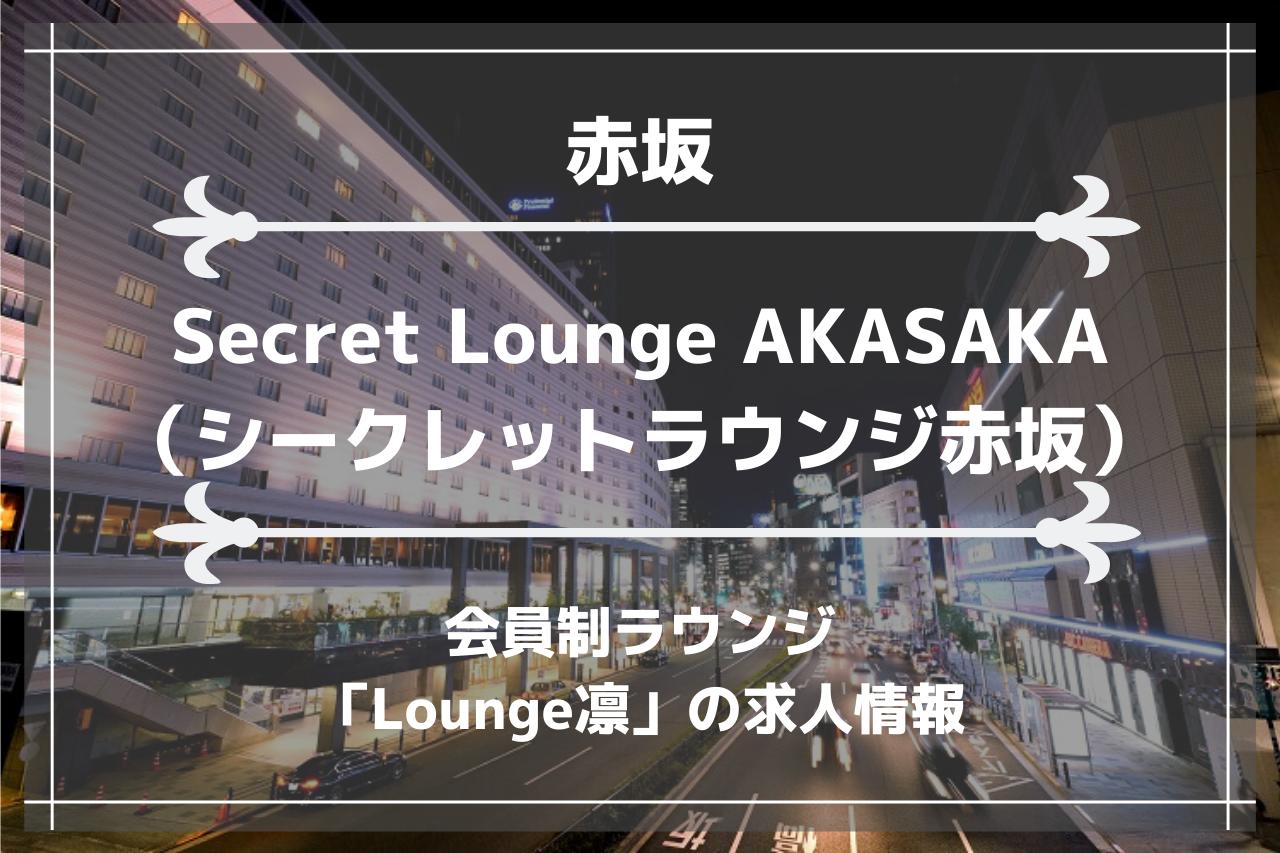 赤坂の会員制ラウンジ「Secret Lounge AKASAKA(シークレットラウンジ赤坂)」の画像