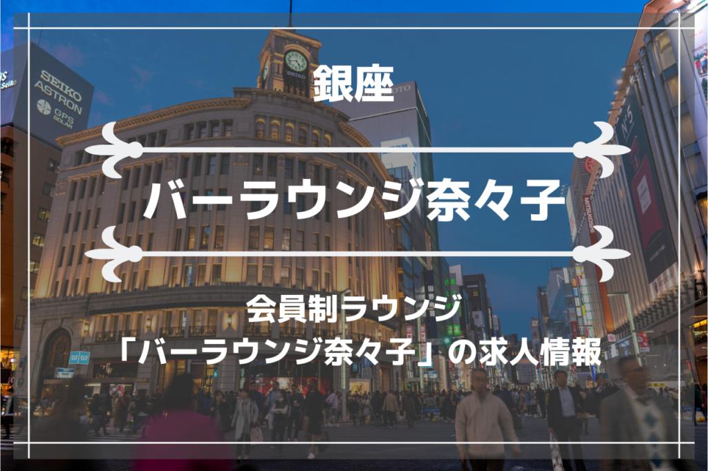 銀座の会員制ラウンジ「バーラウンジ奈々子」の画像