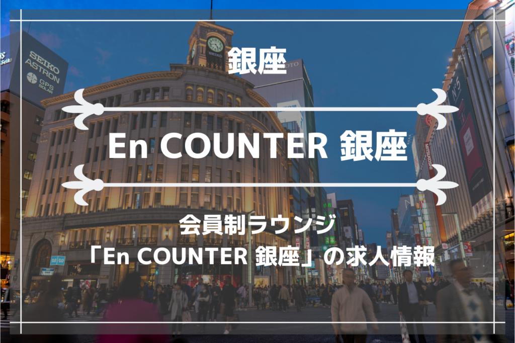 銀座の会員制ラウンジ「En COUNTER 銀座」の画像