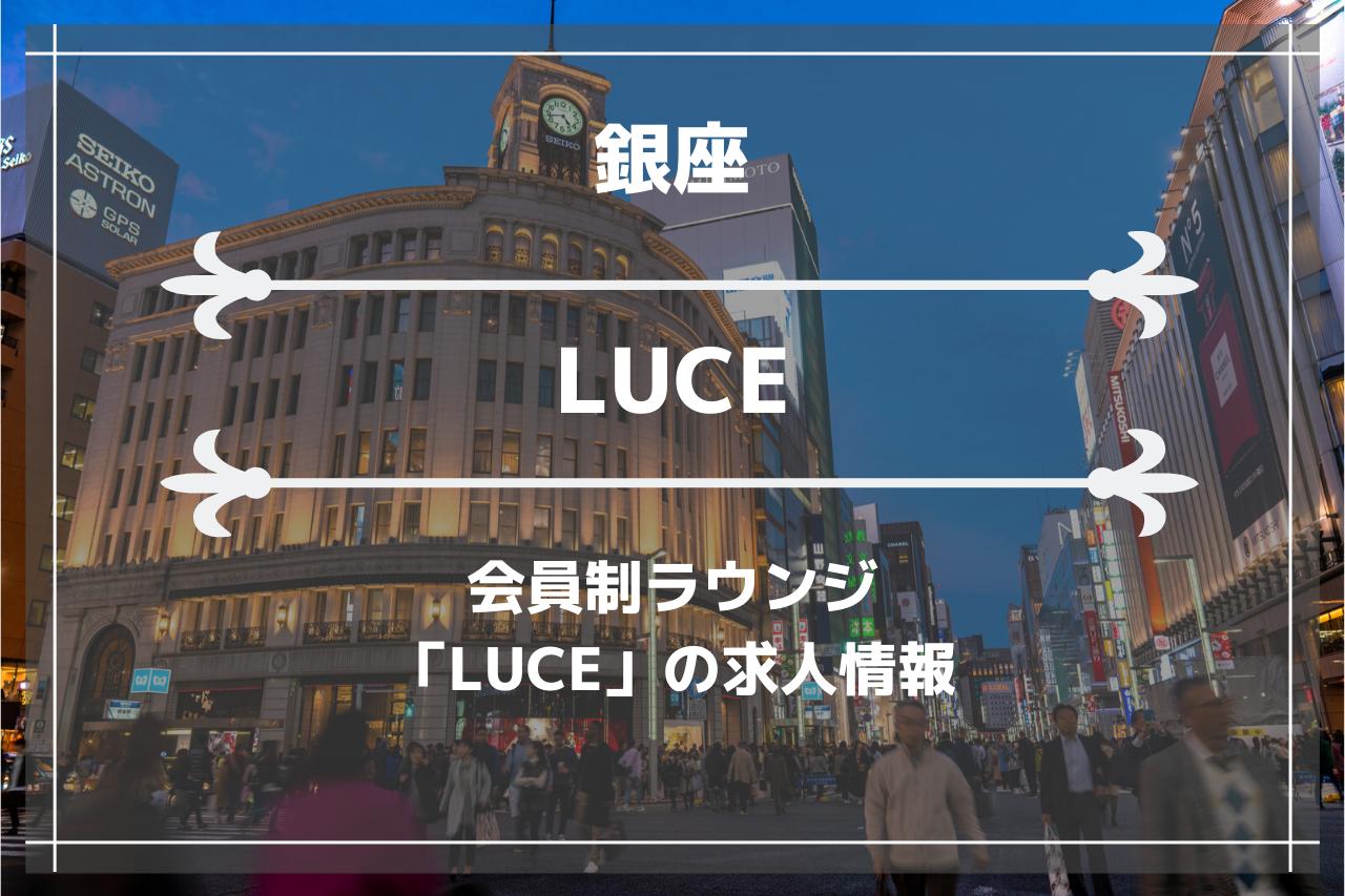 銀座の会員制ラウンジ「LUCE」の画像